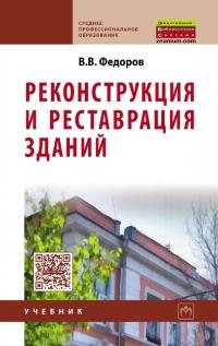 Реконструкция и реставрация зданий. Учебник